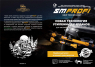 Вал карданный задний SMProfi ВАЗ 2121-214, 2123 Серп и Молот