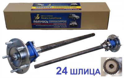 Полуось заднего моста разгруженного типа ВАЗ 21213- 2123 модернизированная 24 шлица ВолгаАвтоПром